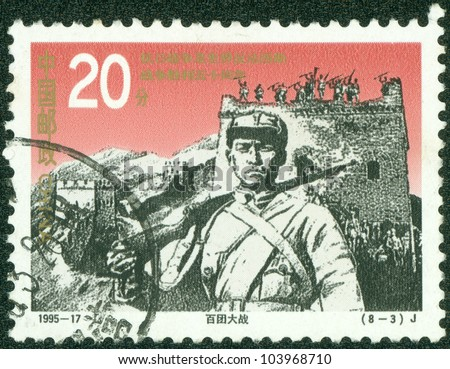 CHINA - CIRCA 1995: A stamp printed in The Anti-Japanese War and the world anti-fascist war victory 50 anniversaries, circa 1995