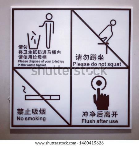 Chineese toilette simbols before use #1460415626