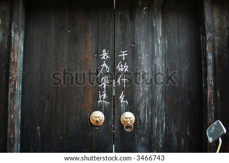 chinese about olympic on door