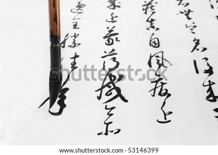 Chinese calligraphy has a long history dating 4000 years. No one can tell