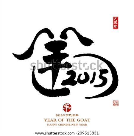 chinese calligraphy for year of the goat 2015seal mean happy new year