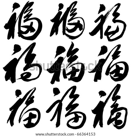Chinese Calligraphy â??Fuâ?� -- Happiness