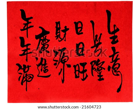 Chinese Calligraphy On Red Paper Contain Meaning For
