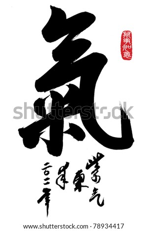 "Chinese Calligraphy ""qi"" -- qigong, air,  a system of deep breathing exercise."