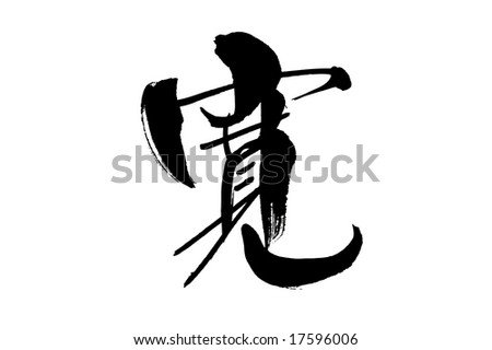 """Chinese character for """"generosity"""" - stock photo"""