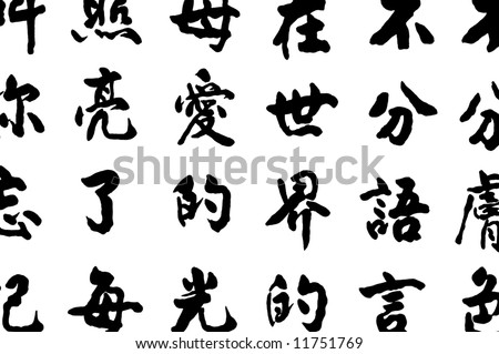Chinese Characters Meanings Chinese Character Meaning of