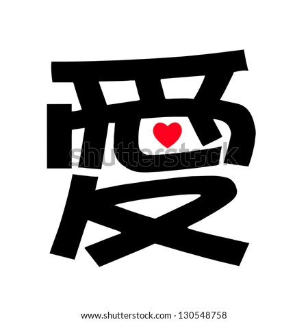 Free Photos Chinese Character For Meaning Avopix