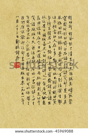 Chinese characters - background text on the old paper with a red seal