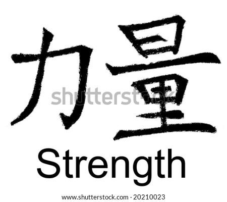 Chinese Strength Symbol