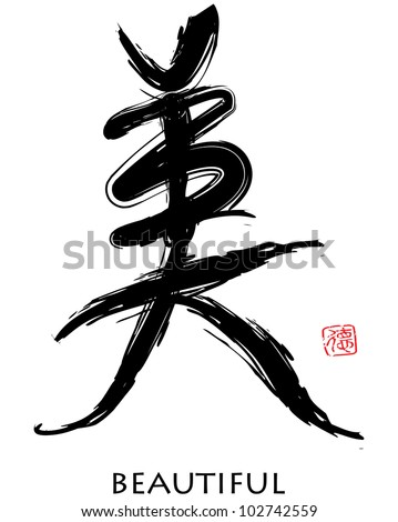 Chinese Characters In Calligraphy Style Means Beautiful