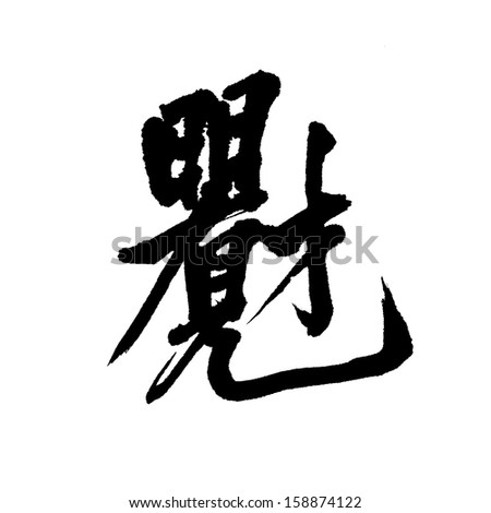 Chinese Characters Ri Ri Jian Cai Means Earn A Lot Of Money Every