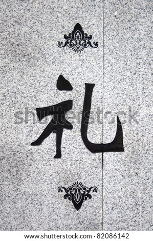Chinese characters, the meaning of this word is:manners