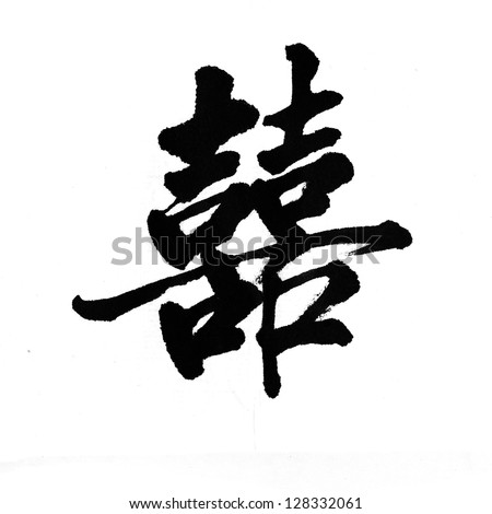 Chinese Characters Meanings Chinese Characters 'xi' Means