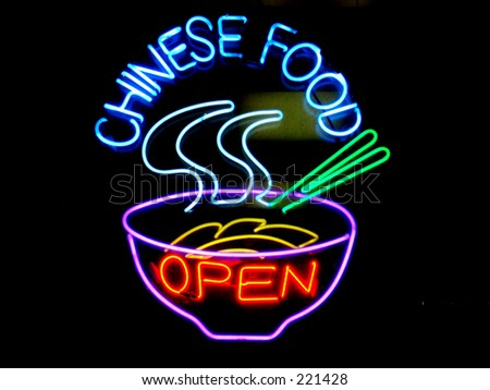 Chinese Food Neon Sign Stock Shutterstock #1: stock photo chinese food neon sign