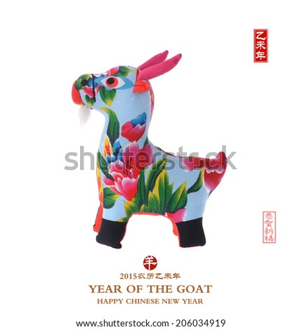 chinese goat toy on white background word for goat 2015 is year of the goat