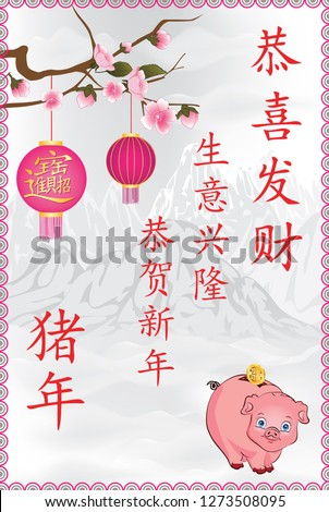 Chinese greeting card. Ideograms translation: Congratulations and make fortune. The next two lines: May your business be prosperous. In the 3rd line: Year o the Pig. Prosperity, blessings, longevity