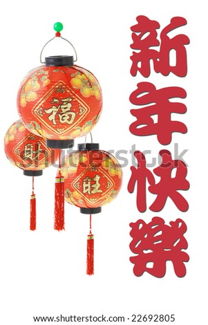 Happy New Year In Chinese. Chinese happy new year