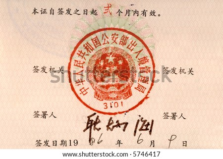 Chinese immigration stamp or travel permit on the inside page of an official identity document