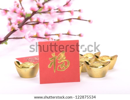"""chinese knot on white background,Calligraphy  """"Fu"""" mean good fortune before start chinese new year"""