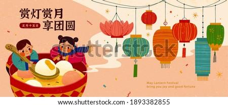 Chinese lantern festival banner. Asian children enjoying sweet rice balls with beautiful lanterns aside. Translation: Enjoying the lantern show and moon scene with family