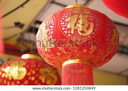 Chinese Lantern or sky lantern or kongming hanging outside #1281250849