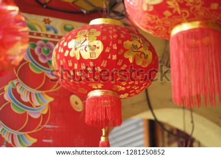 Chinese Lantern or sky lantern or kongming hanging outside #1281250852