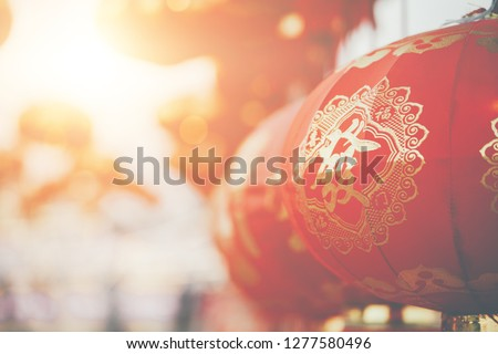 Chinese lanterns during new year festival  2019 #1277580496