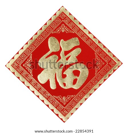 "Chinese ""Luck"" decoration for new year greeting."