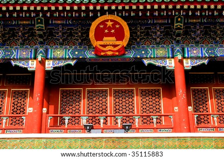 Chinese National Emblem on Xinhua Gate, headquarter of Communist Party and work place of central People\'s Government of China