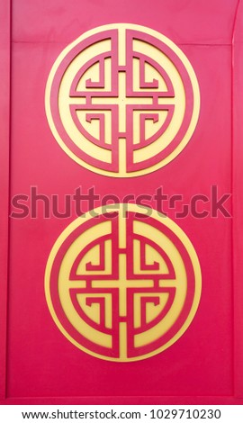 Free Photos Chinese Knot Symbol Of Good Luck Avopix