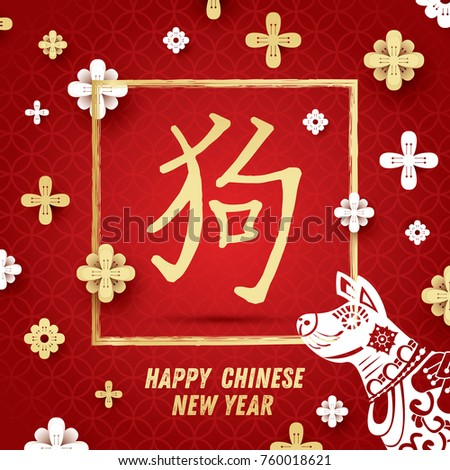 chinese new year 2018 background with dog and lotus flower hieroglyph dog