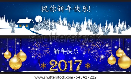 Chinese New Year banners for your blog or website. Text translation: Happy New Year. Size 950 x 250 px #543427222