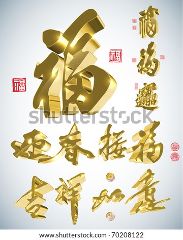 Chinese New Year Calligraphy Golden Block
