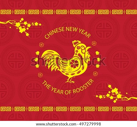 2017 chinese new year greeting card with round floral border and rooster illustration red and gold traditionlal colors hieroglyph translation rooster