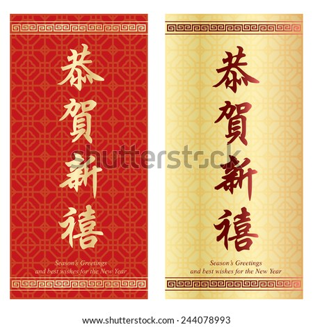 Chinese New Year couplets, decorate elements for chinese new year. Translation: Happy New Year.Translation of small text: Spring is coming and bring along with happiness.