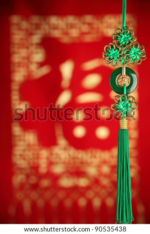 Chinese new year decoration--Closeup of Chinese Knot on festive background.