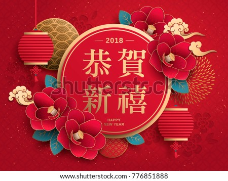 chinese new year design best wishes for the year to come in chinese word