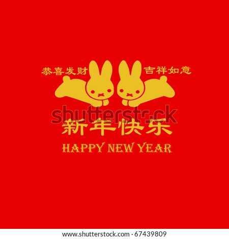 Chinese new year greeting card with Chinese characters