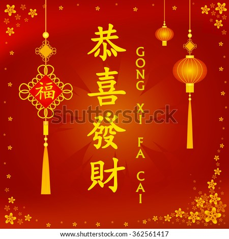 chinese new year greetings gong xi fa cai meaning wishing you a prosperous year decorated with flowers chinese lanterns and blessing prosperity word