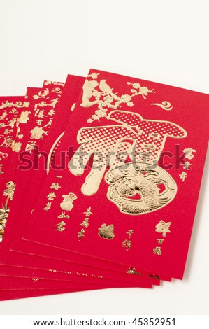 chinese new year lucky pocket money
