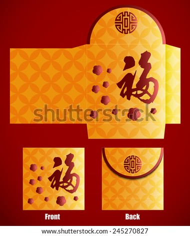 """Chinese New Year Money Red Packet, decorate with plum flower. Translation: """"Fu"""" for meaning good fortune"""