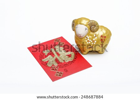 Chinese new year of goat with red packet of ang pow