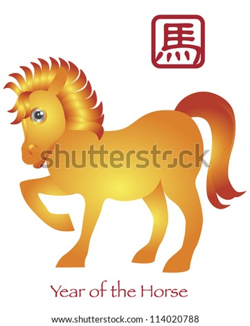 Chinese New Year of the Horse Zodiac with Chinese Horse Text Raster Vector Illustration