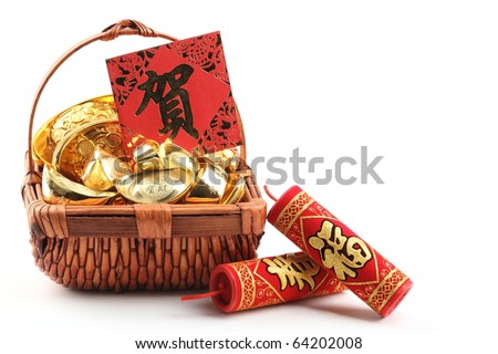 Chinese New Year Ornament--Basket of gold ingots with blessing word and fire crackers.