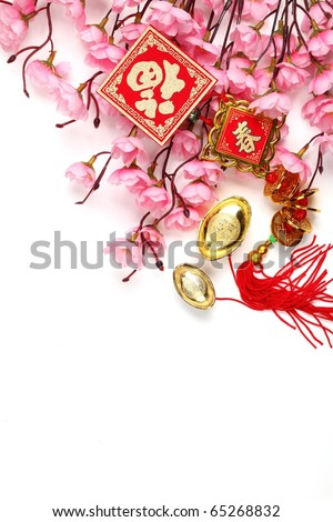 Chinese New Year Ornament,Lucky Knot and Plum Blossom.