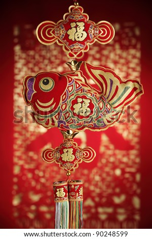 Chinese new year ornament--Traditional fabric fish symbolizes prosperity and good luck.