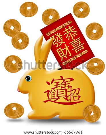 stock photo : Chinese New Year Rabbit Bank Illustration with Red Packet Gold