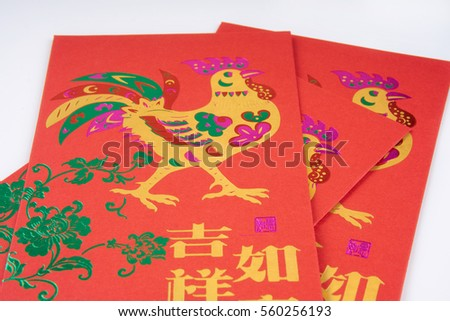 Chinese New year,red envelope packet (ang pow) on white background. Chinese character Translation: Wishing you good fortune and your wishes come true #560256193