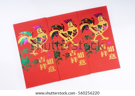 Chinese New year,red envelope packet (ang pow) on white background. Chinese character Translation: Wishing you good fortune and your wishes come true #560256220