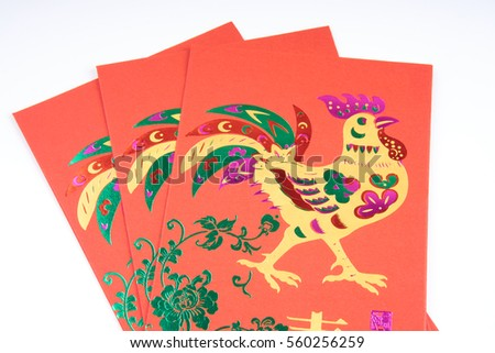 Chinese New year,red envelope packet (ang pow) on white background. Chinese character Translation: Wishing you good fortune and your wishes come true #560256259